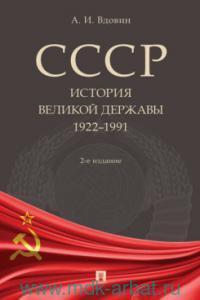 СССР. История великой державы (1922-1991 гг.)