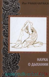 Наука о дыхании индийских йогов ; Хатха-йога