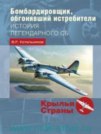 Бомбардировщик, обгонявший истребители : история легендарного СБ