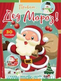 Привет, Дед Мороз! + наклейки