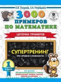 3000 примеров по математике : 1-й класс : Супертренинг. Цепочки примеров. Три уровня сложности