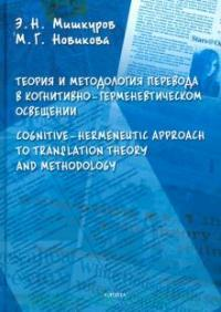 Теория и методология перевода в когнитивно-герменевтическом осввещении = Cognetiv-Hermeneutic Appoach to Translation Theory and Methodology : монография