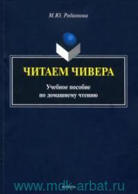 Читаем Чивера : учебное пособие по домашнему чтению