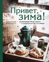 Привет, зима! : согревающие обеды, пироги и сладости для тех, кто замерз