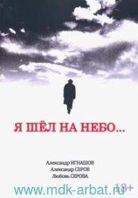 Я шел на небо... : роман