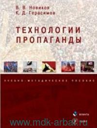 Технологии пропаганды : учебно-методическое пособие