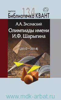 Олимпиады имени И. Ф. Шарыгина (2010-2014) : приложение к журналу «Квант» №2/2015