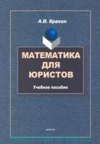 Математика для юристов : учебное пособие