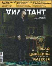 Дилетант. №059, ноябрь, 2020