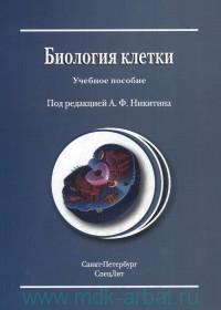 Биология клетки : учебное пособие для вузов