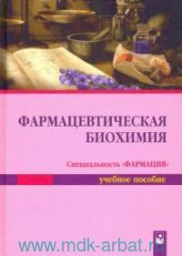 Фармацевтическая биохимия : учебное пособие