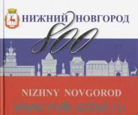 Нижний Новгород - 800 = Nizhny Novglrod - 800  : альбом