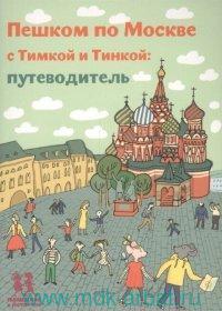 Пешком по Москве с Тимкой и Тинкой : путеводитель