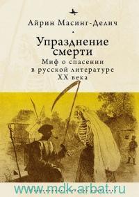 Упразднение смерти : миф о спасении в русской литературе XX века