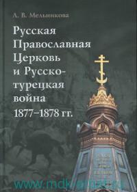 Русская Православная Церковь и Русско-турецкая война, 1877-1878 гг.