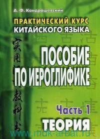 Практический курс китайского языка : пособие по иероглифике : в 2 ч.