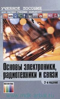 Основы электроники, радиотехники и связи : учебное пособие для вузов