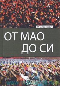 От Мао до Си