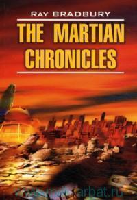 Марсианские хроники : книга для чтения на английском языке = The Martian Chronicles