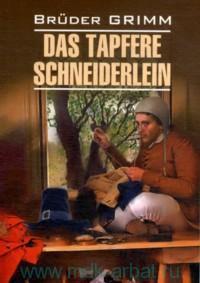 Храбрый портняжка и другие сказки = Das Tapfere Schneiderlein und Andere Marchen : книга для чтения на немецком языке
