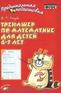 Тренажер по математике для детей 6-7 лет : рабочая тетрадь (соответствует ФГОС)