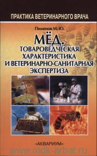 Мёд. Товароведческая характеристика и ветеринарно-санитарная экспертиза : учебное пособие