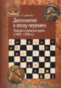 Дипломатия в эпоху перемен: Тюдоры и римская курия (1485 - 1558 гг.)