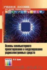 Основы компьютерного проектирования и моделирования радиоэлектронных средств : учебное пособие для вузов
