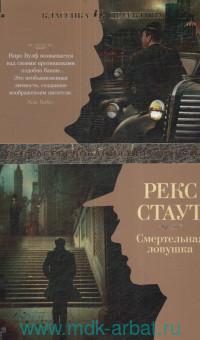 Смертельная ловушка : романы и повести