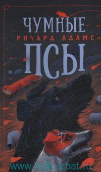 Чумные Псы : роман