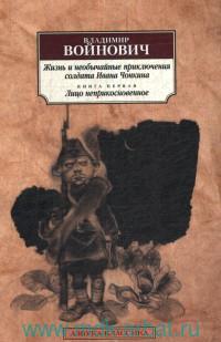 Жизнь и необычайные приключения солдата Ивана Чонкина. Кн.1. Лицо неприкосновенное