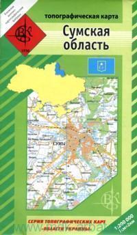 Сумская область : топографическая карта : М 1:200 000