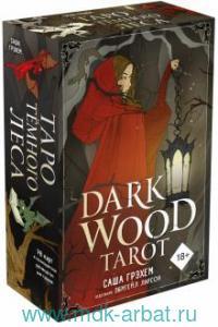 Dark Wood Tarot : 78 карт и полное руководство для гадания