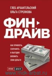 Финдрайв : как привлечь, сохранить и выгодно вложить свои деньги