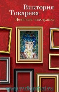 Немножко иностранка : рассказы и очерки