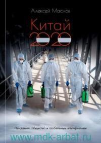 Китай 2020 : пандемия, общество и глобальные альтернативы