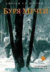 Буря мечей : роман