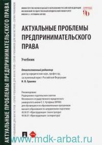 Актуальные проблемы предпринимательского права : учебник