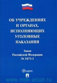 Закон Российской Федерации «Об учреждениях и органах, исполняющих уголовные наказания в виде лишения свободы» №5473-I