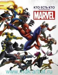Кто есть кто во вселенной Marvel : энциклопедия