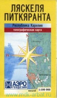 Ляскеля. Питкяранта : топографическая карта : М 1:100 000 : Республика Карелия