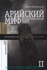 Арийский миф в современном мире. В 2 т. Т.2