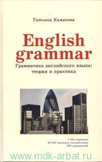 English Grammar : грамматика английского языка : теория и практика : издание с ключами