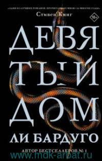 Девятый Дом : роман