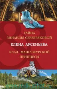 Тайна Зинаиды Серебряковой ; Клад маньчжурской принцессы : романы