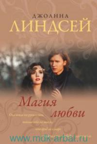 Магия любви : роман