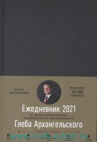 Ежедневник 2021: метод Глеба Архангельского (графит)
