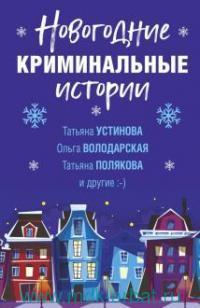 Новогодние криминальные истории : сборник рассказов