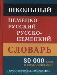 Школьный немецко-русский русско-немецкий словарь : 80 000 слов и словосочетаний. Грамматическое приложение