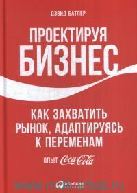 Проектируя бизнес : как захватить рынок, адаптируясь к переменам. Опыт Coca-Cola